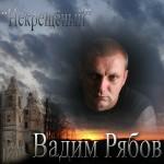 Рейтинг Исполнители шансона: Вадим Рябов