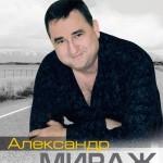 Рейтинг Исполнители шансона: Александр Мираж