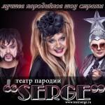 Рейтинг Двойники: театр пародии SERGE