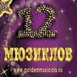 Рейтинг Артисты мюзиклов: Золотые мелодии мюзиклов