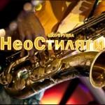 Артист Группа Нео Стиляги. Жанр: Группы