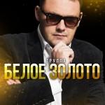 Исполнители шансона - группа  БЕЛОЕ ЗОЛОТО