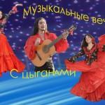 Рейтинг Цыганский коллектив: Цыганский ВИА - Семья Николаевых