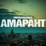 Amaranth фильм 2018
