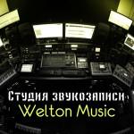 Студии звукозаписи - Welton Music