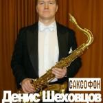 Музыканты - Denchiksax
