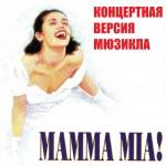 Артисты мюзиклов - Артисты мюзикла МАММА MIA!