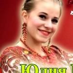 Певцы - Морозова Юлия