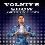 Рейтинг Ведущие: Дмитрий Вольный (Dmitry Volniy)