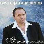 Исполнители шансона - Вячеслав Анисимов