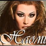 Рейтинг Травести-шоу: Наоми