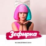Аниматоры - Зефирка / Аниматоры Тольятти Детские праздники