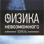 Экстрим-шоу - Физика Невозможного Тюмень