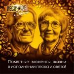 Световое шоу - Песочная анимация 38