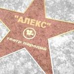 Двойники - Театр пародии АЛЕКС
