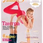 Йога - АкроЙога (Парная Акробатика и Йога)