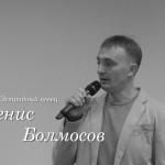 Певцы - Денис Болмосов