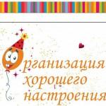 Детские праздники - Организация Хорошего Настроения