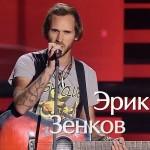 Музыканты - Eric Zenkov