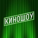 Оригинальный жанр - КиноШОУ