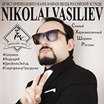 Двойники - Николай Васильев