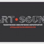 Аренда оборудования - ART-SOUND