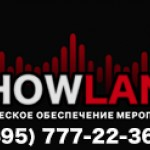 Аренда оборудования - ShowLand