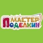 Рейтинг Интерактивное шоу: Мастер Поделкин