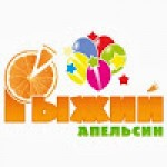 Event агентства - Рыжий Апельсин