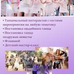 Танцевальные шоу - Шоу Втанце