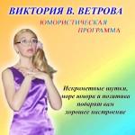 Юмористы - Виктория  В.Ветрова