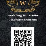 Свадебные агентства - Свадьба в России