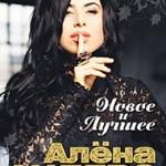 Певцы - Алена Андерс