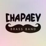 Музыкальные коллективы - chapaev brass band