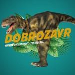 DJ для праздника - Доброзавр