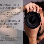 Полиграфия и сувениры - Фотомагниты за 5 минут