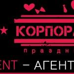 Артисты. Event агентства