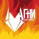 Огненное шоу (Fire show) - Шоу - проект