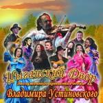 Цыганский коллектив - Цыганский Двор