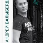 Певцы - Андрей Балыбердин