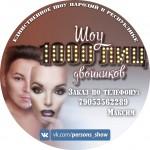 Двойники - Шоу двойников 1000 лиц