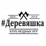 Аттракционы и техника - Деревяшка Клуб модных игр|Санкт-Петербург|СПб
