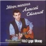 Певцы - Алексей Стоянов