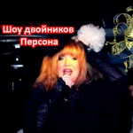 Двойники - Алла Пугачева двойник