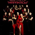Музыкальные коллективы - Шоу-группа