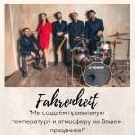 Музыкальные коллективы - Fahrenheit