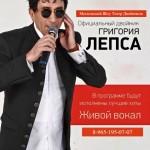 Двойники - Григорий Лепс -двойник