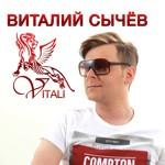 Певцы - Виталий Сычёв (Vitali)