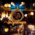 Огненное шоу (Fire show)