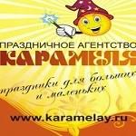 Детские праздники - Праздничное Агентство Карамеля
